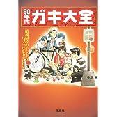 80年代ガキ大全 (宝島SUGOI文庫 B し 2-1)