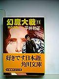 幻魔大戦〈11〉 (1981年) (角川文庫)