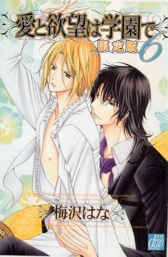 愛と欲望は学園で6初回限定ミニドラマCD付 (ドラコミックス 152)の詳細を見る