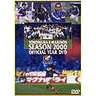 横浜F・マリノス2000シーズン イヤーDVD