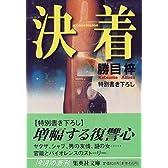 決着 (集英社文庫)