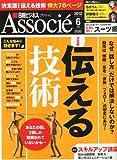 日経ビジネス Associe (アソシエ) 2012年 06月号 [雑誌]