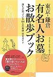 東京・鎌倉 有名人お墓お散歩ブック—誰もが知っている104人の墓碑完全ガイド