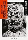 日本の民俗 祭りと芸能 (角川ソフィア文庫)