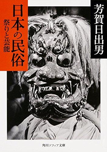 日本の民俗 祭りと芸能 (角川ソフィア文庫)の詳細を見る