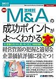 図解入門ビジネス 最新 業種別M&Aの成功ポイントがよ~くわかる本 (How-nual図解入門ビジネス)