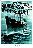 遭難船のダイヤを追え!上 (ソフトバンク文庫 カ 2-1)