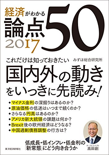 経済がわかる 論点50 2017