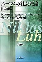 ルーマンの社会理論