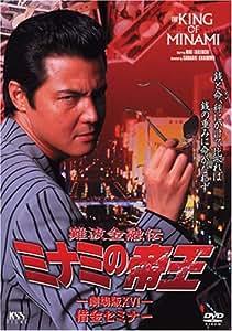 難波金融伝 ミナミの帝王(36)借金セミナー [DVD]