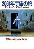 2061年宇宙の旅 (ハヤカワ文庫SF) 画像