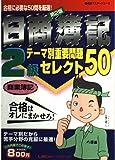 日商簿記2級テーマ別重要問題セレクト50 商業簿記 (最速マスターシリーズ)