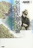 気仙沼大島の記憶: 詩人水上不二の人と作品