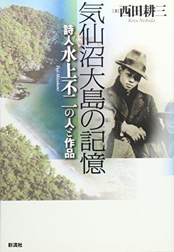 気仙沼大島の記憶―詩人水上不二の人と作品