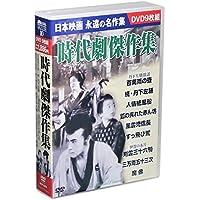 時代劇傑作集 DVD9枚組 (ケース付)セット