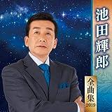 池田輝郎全曲集2019