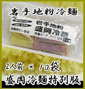 【11袋(22食)セット岩手産小麦使用 特製盛岡冷麺 スープ付生麺/常温保管可