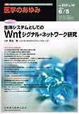 医学のあゆみ Vol.233 no.10 2010 生体システムとしてのWntシグナル・ネットワーク研究