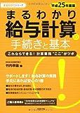 平成25年度版 まるわかり給与計算の手続きと基本 (まるわかりシリーズ)