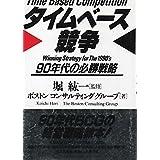 タイムベース競争―90年代の必勝戦略