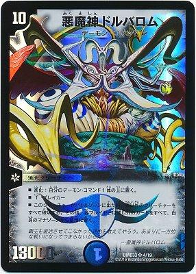 デュエルマスターズ/DMD-33/4/SR/悪魔神ドルバロム