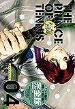 テニスの王子様完全版 Season1 4 (愛蔵版コミックス)