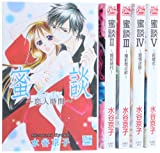 蜜談 コミック 1-5巻セット