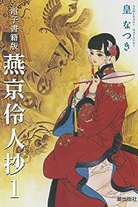 電子書籍版 燕京伶人抄 1巻 表紙画像