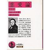 恋愛論 上 (岩波文庫 赤 526-1)