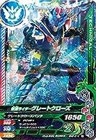 ガンバライジング/ボトルマッチ6弾/BM6-014 仮面ライダーグレートクローズ N