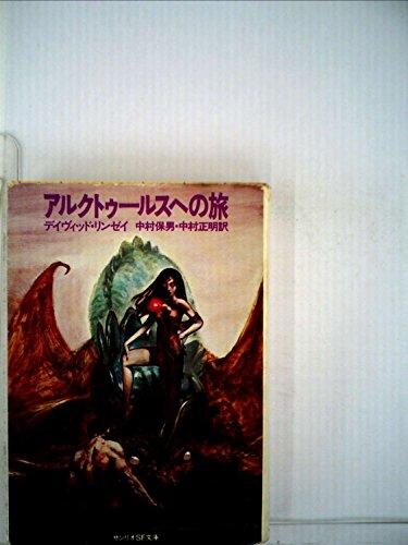 アルクトゥールスへの旅 (1980年) (サンリオSF文庫)
