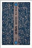 春日井建歌集 (現代歌人文庫 10)