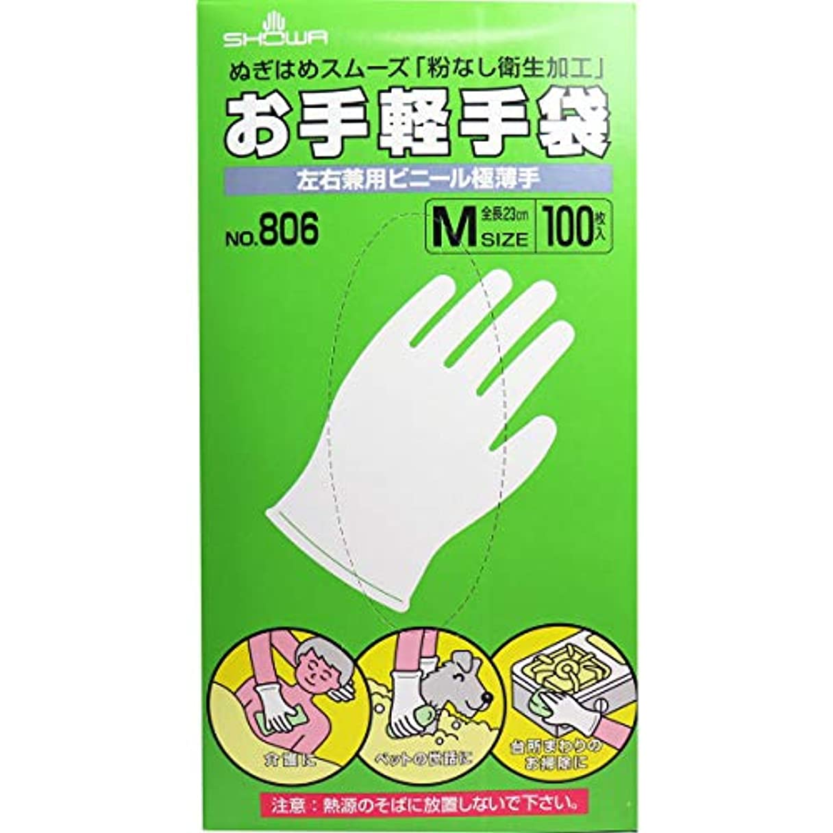 レタス四分円元気お手軽手袋 No.806 左右兼用ビニール極薄手 粉なし Mサイズ 100枚入×5個セット