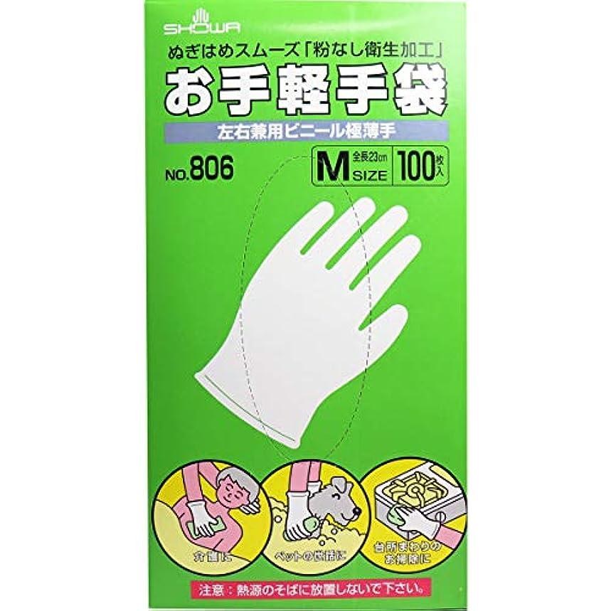 修復ランダム知覚的お手軽手袋 No.806 左右兼用ビニール極薄手 粉なし Mサイズ 100枚入×10個セット