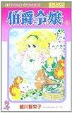 伯爵令嬢 (6) (Hitomi comics)
