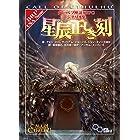 クトゥルフ神話TRPG シナリオ集 星辰正しき刻 (ログインテーブルトークRPGシリーズ)
