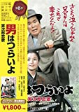 松竹 寅さんシリーズ 男はつらいよ 寅次郎恋歌 [DVD]