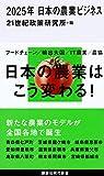 「2025年 日本の農業ビジネス (講談社現代新書)」販売ページヘ