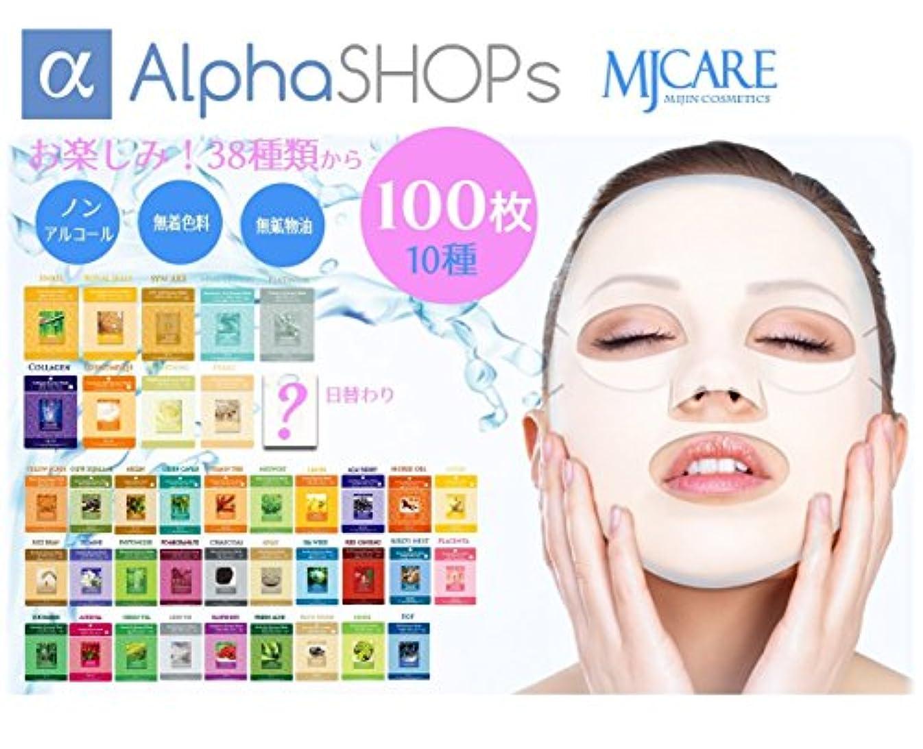 謎分注する廃棄シートマスクパック(100枚) 【MIJINマスク】韓国コスメ 売上No.1 MJ Care?美人【なりたいお肌を選べる?】