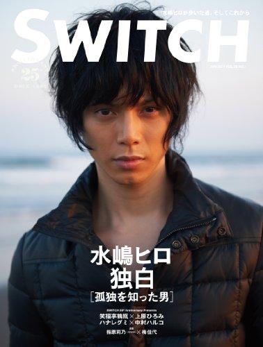 SWITCH Vol.29 No.1(2011年1月号) 特集:水嶋ヒロの詳細を見る