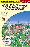 E03 地球の歩き方 イスタンブールとトルコの大地 2019~2020