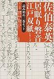 居眠り磐音江戸双紙 / 佐伯 泰英 のシリーズ情報を見る