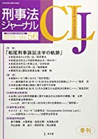 刑事法ジャーナル Vol.56(2018年) 特集:「松尾刑事訴訟法学の軌跡」
