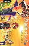 放課後オレンジ(1) (フラワーコミックス)