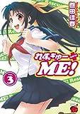 れすきゅーME! 3 (チャンピオンREDコミックス)