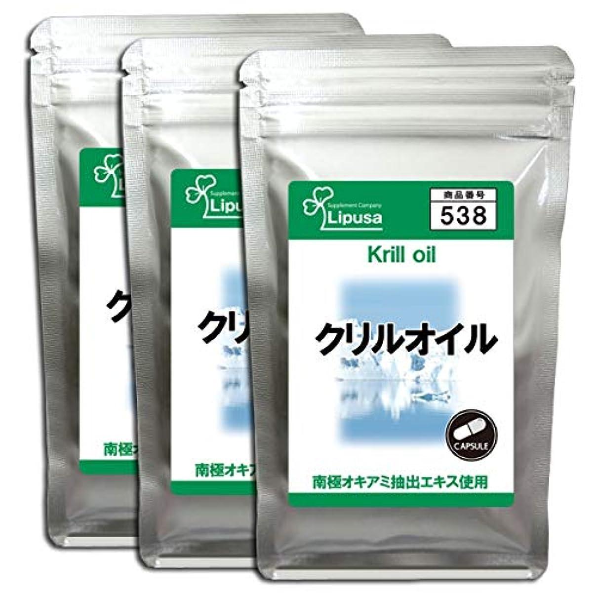 そんなに剃る隠すクリルオイル 約1か月分×3袋 C-538-3