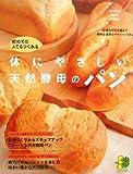 初めての人でもつくれる体にやさしい天然酵母のパン (まっぷるナチュラルBOOK)