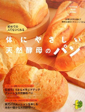 初めての人でも作れる体にやさしい天然酵母パン (まっぷるナチュラルBOOK)の詳細を見る