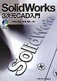 SolidWorks―3次元CAD入門