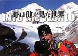 写真集 野口健が見た世界 INTO the WORLDの画像